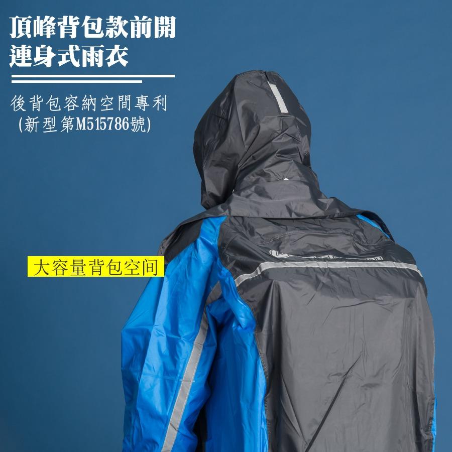 頂峰背包前開式連身雨衣 13