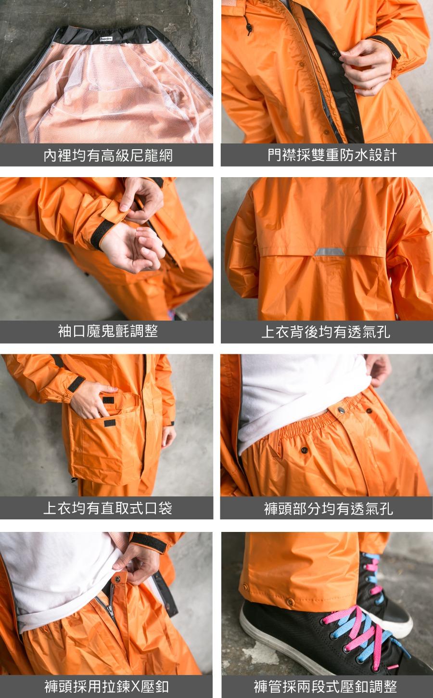 本格style日系兩截式風雨衣 11
