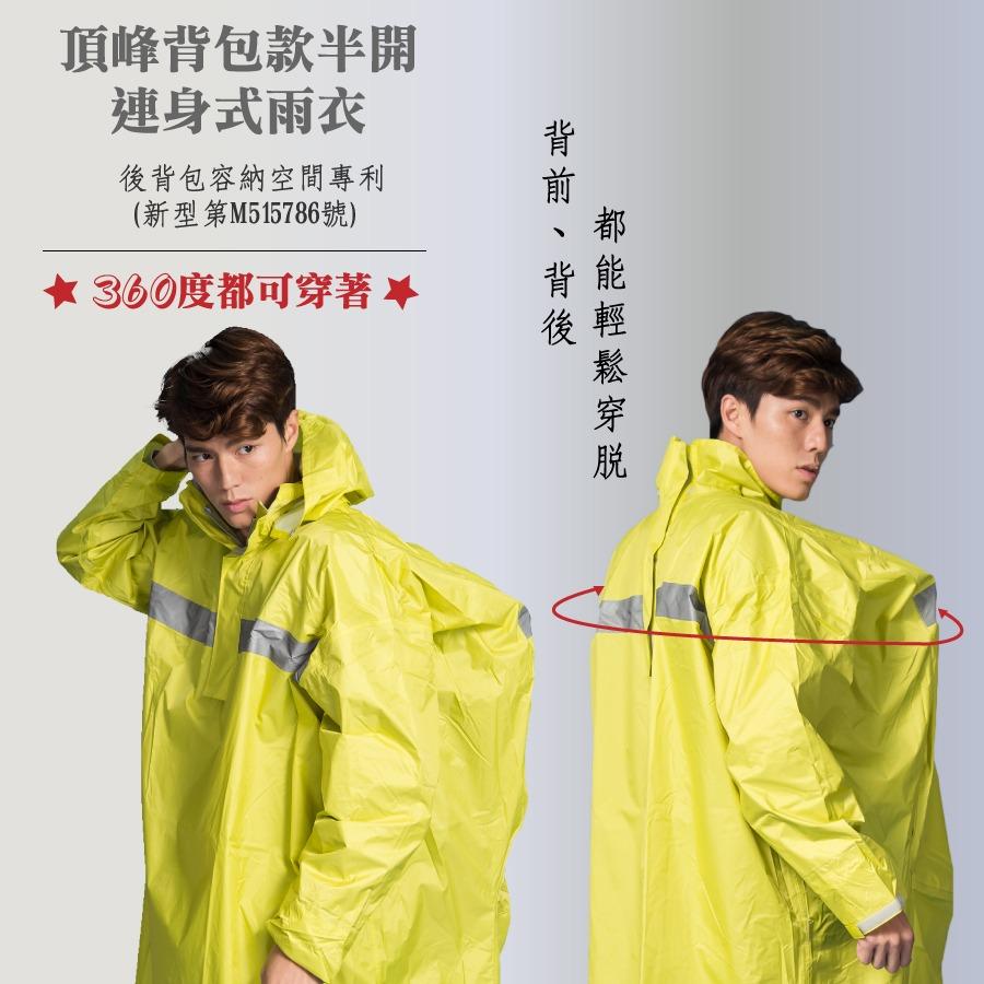 頂峰背包款太空式連身雨衣 9