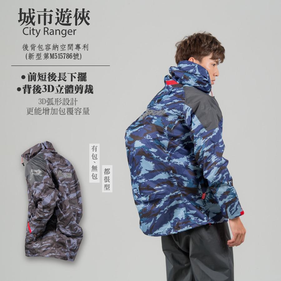 城市遊俠背包款風雨衣外套 9