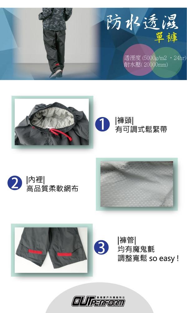 頑咖防水透氣機能風雨衣(三色) 17