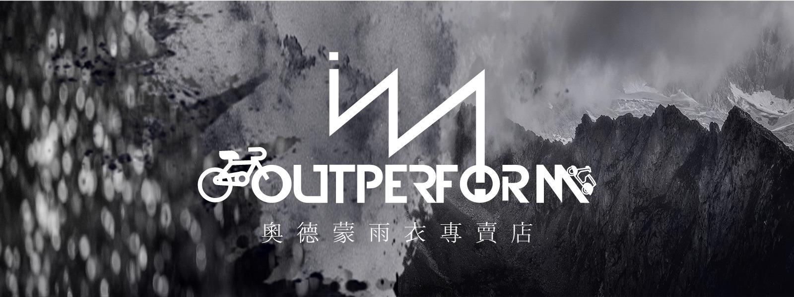 OutPerform - 奧德蒙戶外機能特仕 23