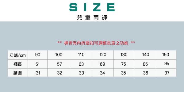 兒童雨褲/兩段式調整長度 12