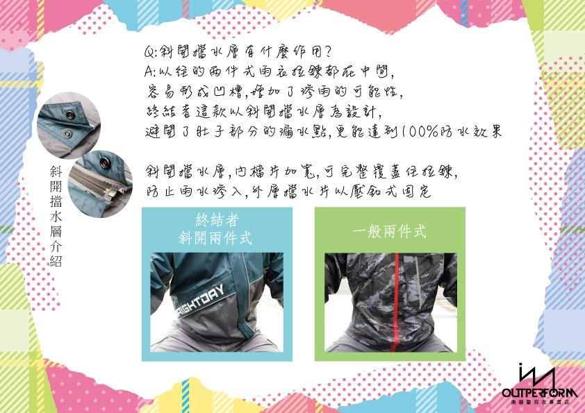 新款報報!!! 終結者斜開專利兩件式風雨衣 3